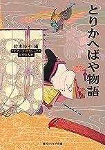 表紙: とりかへばや物語 ビギナーズ・クラシックス 日本の古典 (角川ソフィア文庫) | 鈴木 裕子