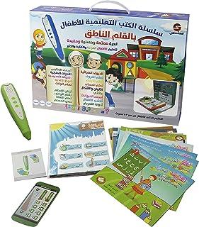 سلسلة الكتب التعليمة للأطفال بالقلم الناطق -20 كتاب و اكثر