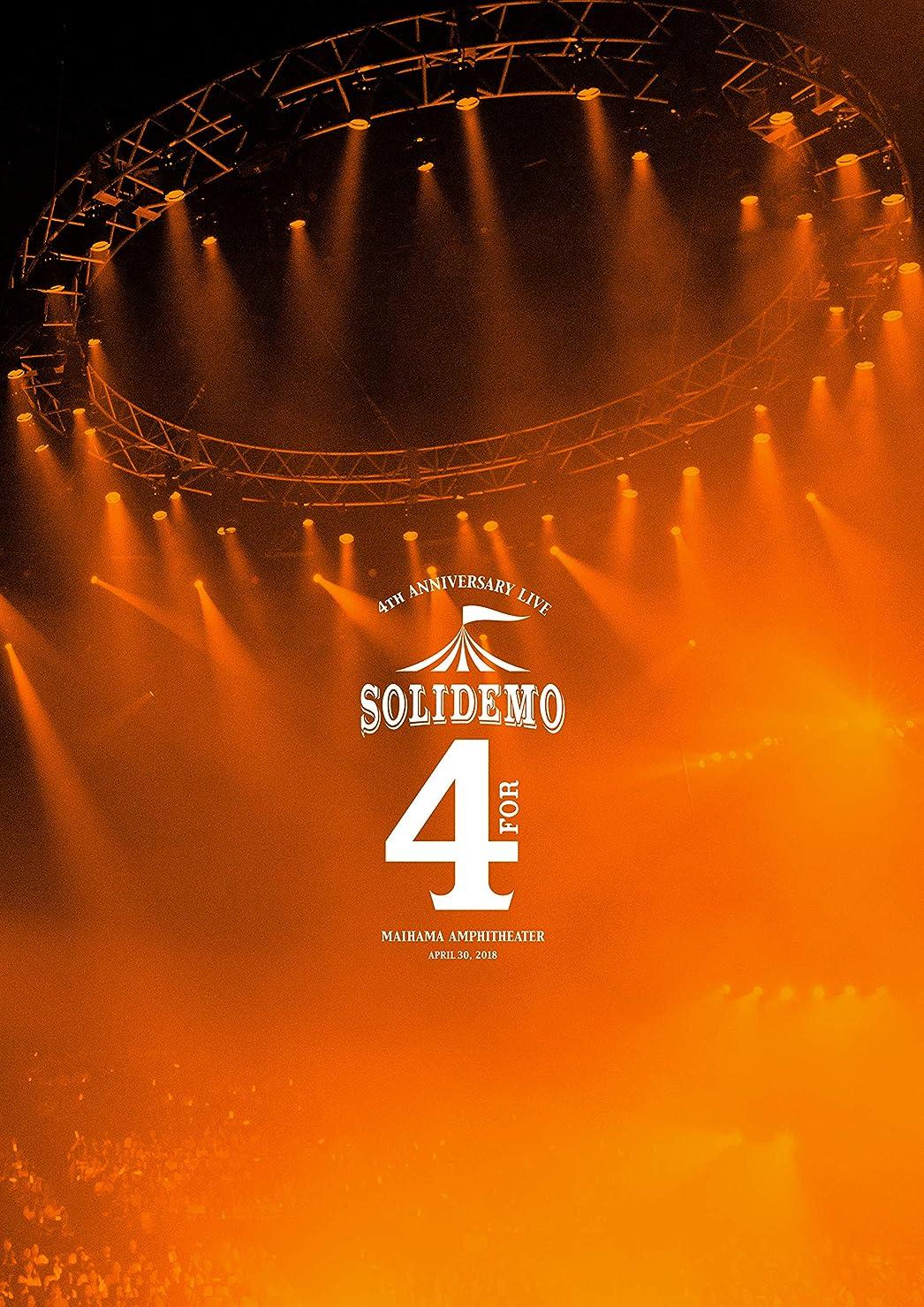 """ビザ群がる読者SOLIDEMO 4th Anniversary Live """"for"""