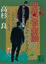 表紙: 小説 消費者金融 クレジット社会の罠 (講談社文庫)   高杉良