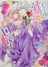 王子様に溺愛されて困ってます~転生ヒロイン、乙女ゲーム奮闘記~ 1巻 (ZERO-SUMコミックス)