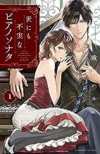 表紙: 世にも不実なピアノソナタ(1) (BE・LOVEコミックス) | 欧坂ハル