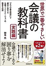 表紙: 世界で一番やさしい会議の教科書 実践編 | 榊巻 亮