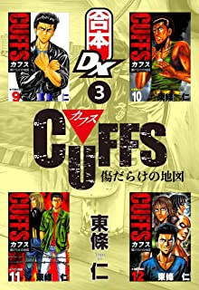 【合本DX】CUFFS 傷だらけの地図 3巻