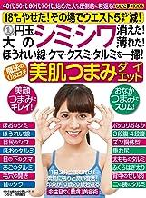 表紙: わかさ夢MOOK21 シミ・シワ消えた!薄れた!魔法の0円エステ・美肌つまみダイエット (WAKASA PUB)   わかさ・夢21編集部