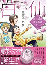 新・横浜神仙物語シリーズ 白仙 (MB COMICS)