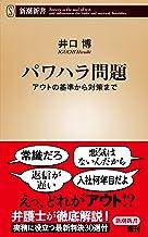 表紙: パワハラ問題―アウトの基準から対策まで―(新潮新書) | 井口博