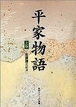 表紙: 平家物語(上) (角川ソフィア文庫) | 佐藤 謙三