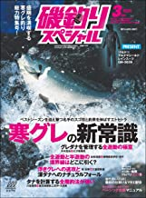 表紙: 磯釣りスペシャル 2020年 3月号 [雑誌] | 磯釣りスペシャル編集部
