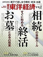 週刊東洋経済 2019年8/10-17合併号 [雑誌]