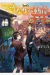 こんこん、いなり不動産 (マイナビ出版ファン文庫) Kindle版