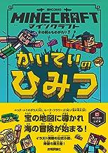 表紙: マインクラフト かいていのひみつ [木の剣のものがたりシリーズ③] Minecraftオフィシャルブック | ルーク・フラワーズ