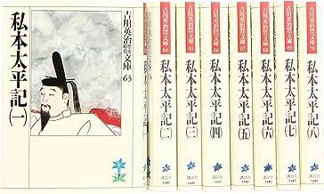 私本太平記 文庫 全8巻 完結セット (吉川英治歴史時代文庫)