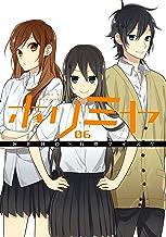 ホリミヤ 6巻 (デジタル版Gファンタジーコミックス)