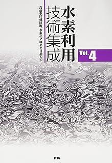 水素利用技術集成 vol.4 高効率貯蔵技術、水素社会構築を目指して