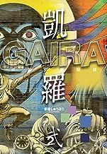 表紙: 凱羅 GAIRA -妖都幻獣秘録- 2 | 板橋 しゅうほう