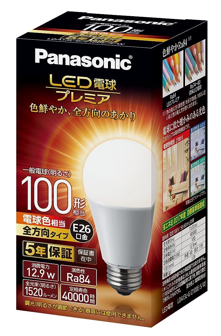 エイリアン浪費倫理パナソニック LED電球 口金直径26mm プレミア 電球100形相当 電球色相当(12.9W) 一般電球 全方向タイプ 1個入り 密閉器具対応 LDA13LGZ100ESW