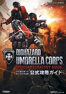バイオハザードアンブレラコア 公式攻略ガイド (カプコン攻略ガイドブックシリーズ)
