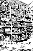 ショート・ストーリーズ vol.001