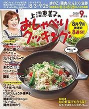 表紙: 上沼恵美子のおしゃべりクッキング 2020年9月号 [雑誌] | 辻調理専門学校