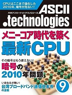 月刊アスキードットテクノロジーズ 2010年9月号 [雑誌] (月刊ASCII.technologies)