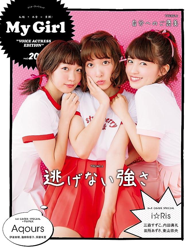 """エクスタシー安心させる動機My Girl vol.20 """"VOICE ACTRESS EDITION"""" (エンターブレインムック)"""