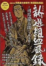 コミック新選組血風録 (文春MOOK)