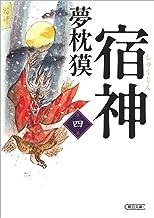 表紙: 宿神(4) (朝日文庫) | 夢枕 獏