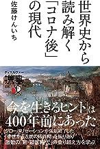 表紙: 世界史から読み解く「コロナ後」の現代 | 佐藤けんいち
