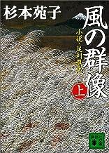 表紙: 風の群像(上) 小説・足利尊氏 (講談社文庫) | 杉本苑子