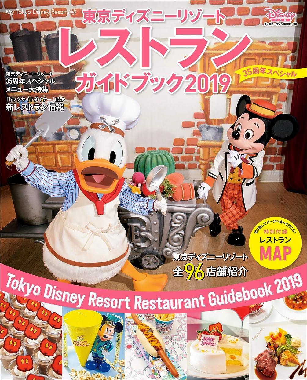 ストッキング甥トリム東京ディズニーリゾート レストランガイドブック 2019 35周年スペシャル (My Tokyo Disney Resort)