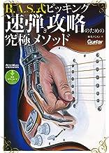 表紙: R.A.S.式ピッキング 速弾き攻略のための究極メソッド ギター・マガジン | 加茂 フミヨシ