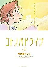 表紙: コトノバドライブ(2) (アフタヌーンコミックス) | 芦奈野ひとし
