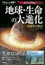 表紙: 大人のための図鑑 地球・生命の大進化 -46億年の物語- | 田近英一