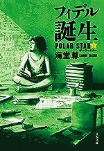 表紙: フィデル誕生 ポーラースター3【電子特典付き】 (文春文庫) | 海堂 尊
