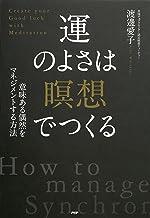 表紙: 意味ある偶然をマネジメントする方法 運のよさは「瞑想」でつくる | 渡邊 愛子