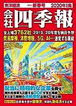 表紙: 会社四季報 2020年 1集 新春号 | 東洋経済新報社