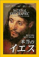 表紙: ナショナル ジオグラフィック日本版 2017年12月号 [雑誌] | ナショナルジオグラフィック編集部