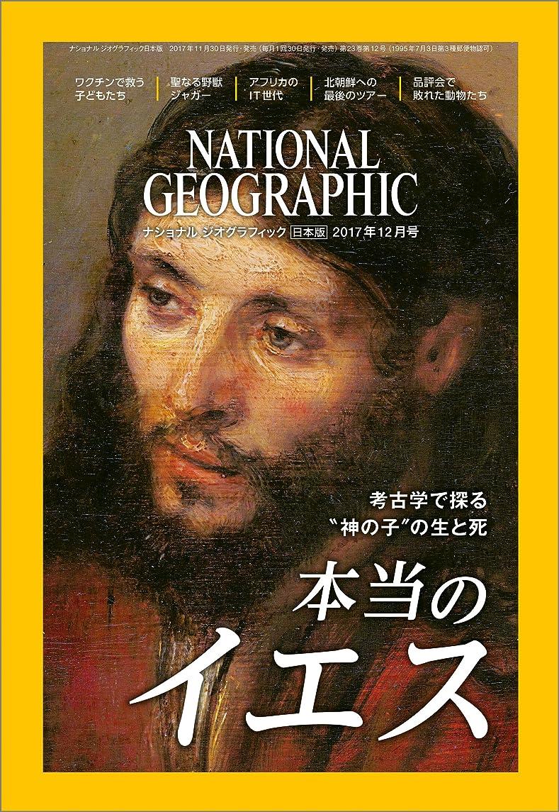 誰どこでも鑑定ナショナル ジオグラフィック日本版 2017年12月号 [雑誌]