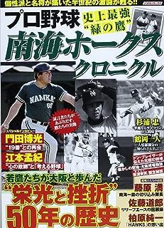 """プロ野球史上最強""""緑の鷹""""南海ホークスクロニクル (スコラムック)"""