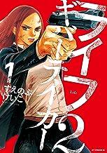 表紙: ライフ2 ギバーテイカー(1) (アフタヌーンコミックス)   すえのぶけいこ