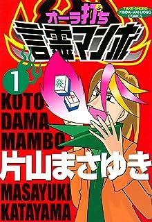 オーラ打ち言霊マンボ (1) (近代麻雀コミックス)