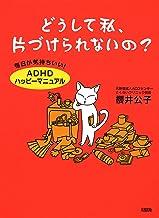 表紙: どうして私、片づけられないの? 毎日が気持ちいい!「ADHDハッピーマニュアル」 (大和出版) | 櫻井 公子