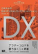 表紙: 未来IT図解 これからのDX デジタルトランスフォーメーション | 内⼭ 悟志