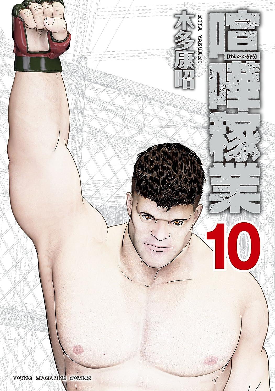 債務者伴う豆喧嘩稼業(10) (ヤングマガジンコミックス)