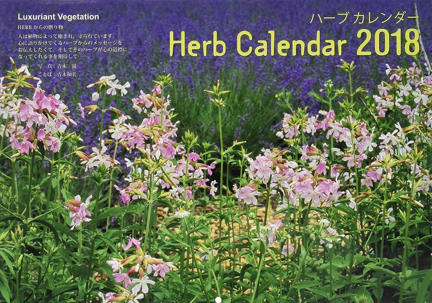 軽どこか債務者Herb Calender 2018 ハーブカレンダー(壁掛) ([カレンダー])