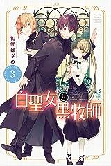 白聖女と黒牧師(3) (月刊少年マガジンコミックス) Kindle版