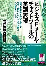 表紙: [EメールテンプレートDL付]ビジネスEメール・チャットツールの英語表現 | 松浦 良高