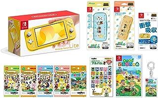 Nintendo Switch Lite イエロー+あつまれ どうぶつの森 -Switch+どうぶつの森amiiboカード全種各1パック+amiiboカードアルバム+液晶保護フィルム 多機能+スマートポーチEVA あつまれどうぶつの森+ハードカ...