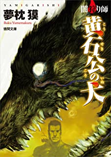 闇狩り師 黄石公の犬 (徳間文庫)